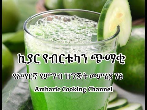 ኪያር የብርቱካን ጭማቂ - Cucumber Orange Drink - Amharic