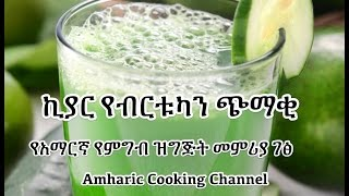 Cucumber Orange Drink - የብርቱካንና ኪያር ጭማቂ