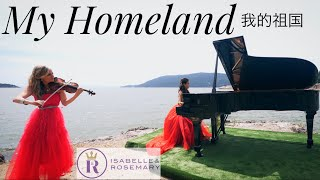 """Most Beautiful Chinese Song You've Ever Heard! """"My Homeland"""" 我的祖国 (Rosemary Siemens & Isabelle Wang)"""