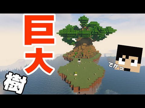 【カズクラ2021】空島に超巨大樹を作ってみた!!マイクラ実況 PART111