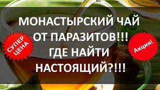 Монастырский чай! 100%-ая очистка организма от паразитов! / ДА!!!