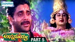 Annamayya Telugu Full Movie | Nagarjuna | Ramya krishna | Suman | Roja | Part 5 | Shemaroo Telugu