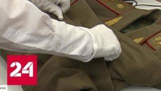 Смотреть видео Семья генерала Тюленева передала в музей его мундир - Россия 24 онлайн