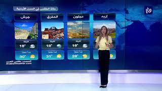 النشرة الجوية الأردنية من رؤيا 13-9-2019 | Jordan Weather HD