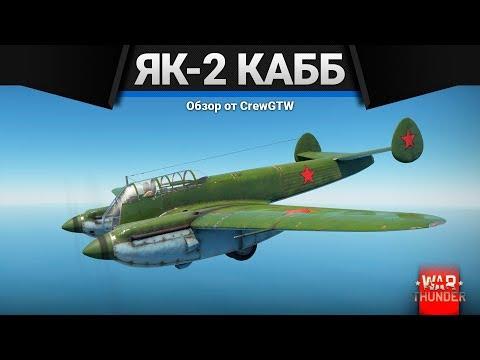 Як-2 КАББ СУПЕР ХОРОШ в War Thunder