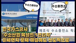 """채희봉 가스공사 사장 """"미래 저탄소·친환경 수소에너지 …"""