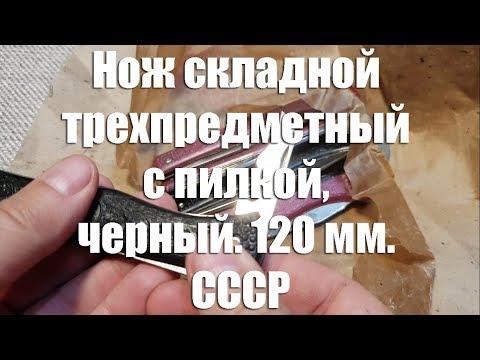 Нож складной трехпредметный с пилкой, черный. 120 мм. СССР