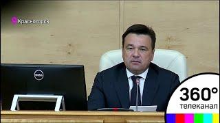 Воробьёв огласил новый состав правительства Подмосковья