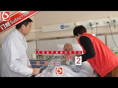 《急诊室的故事》第二季第9期20160111: 父母生病成为子女最心疼的事 The Story In ER II EP.9【东方卫视官方超清】