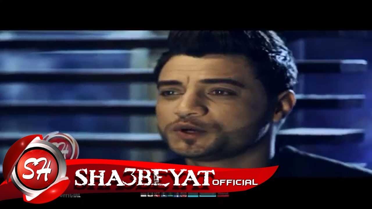 حصريا على شعبيات كليب النجم احمد عامر سواد قلبهم Ahmed Amer Swad Albohom