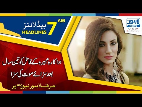 07 AM Headlines Lahore News HD - 14 March 2018
