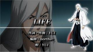 Gambar cover 【中日字幕】BLEACH 死神 ed5「LIFE」YUI