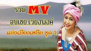 รวม MV อบเชย เวียงพิงค์ แอ่วเมืองเหนือ ชุดที่ 1