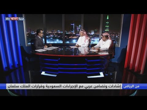 إشادات وتضامن عربي مع الإجراءات السعودية وقرارات الملك سلمان  - نشر قبل 10 ساعة