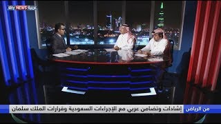إشادات وتضامن عربي مع الإجراءات السعودية وقرارات الملك سلمان