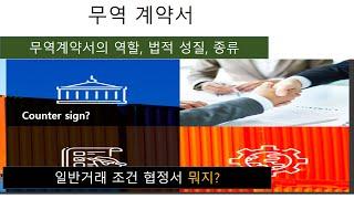 06 무역 실무 / 무역계약서/ 무역계약서의 필요성/ …