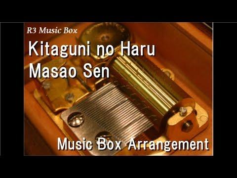 Kitaguni No Haru/Masao Sen [Music Box]