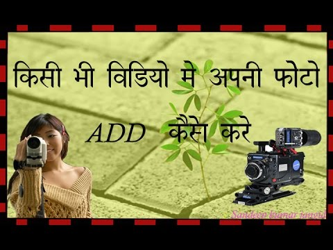 Video me apni Photo Add kaise kare ...life goes on (How to Add your Photo in video )