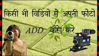 Video me apni Photo Add kaise kare ..My technology support (How to Add your Photo in video )