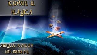 Коран и наука. Пятничная Хутба 09.18.20 #джума #ислам