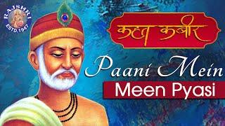 Paani Mein Meen Pyasi With Lyrics & Meaning - Kabir Song | Kahat Kabir | Popular Kabir Bhajan