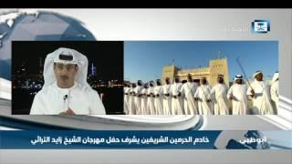 المطوع: هناك تقارب سياسي وإقتصادي عربي بين الإمارات والسعودية