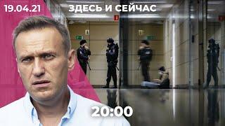 Что известно о состоянии Навального? Дело об «экстремизме» ФБК и штабов Навального засекретили