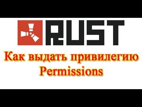 Как выдать привилегию в Rust | Permissions | You Don't Have Access To This Command