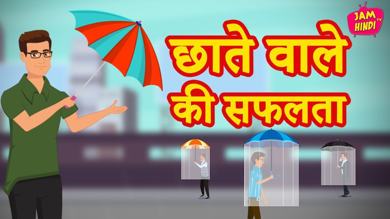 Hindi Kahani छाते वाले की कहानी | Chhate wale ki Kahani | REAL STORY HINDI |  Moral Stories New 2020