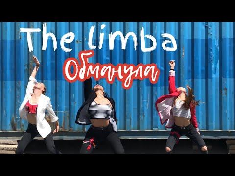 The limba - обманула танец