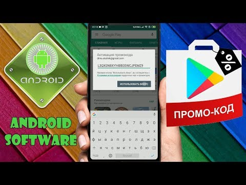 Как активировать промокод на приложение в Google Play \ Как использовать промо коды в Play Market