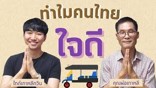 🇰🇷🇹🇭คนเกาหลีเล่าจากประสบการ์ณตอนใช้ชีวิตที่ไทย (ทำไมคนไทยใจดี?) | 한국인이 태국에 있을 때 태국인이 정말 친절하다고 느겼던 경험