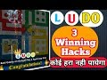 Ludo King Watch Video And You Never Loss || Winning Bugs||