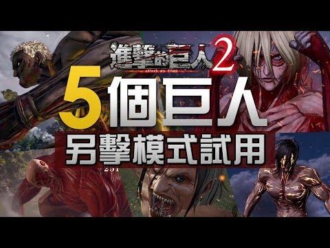 【那個巨人最強?】5個巨人試用《進擊的巨人2》[PS4 60FPS]