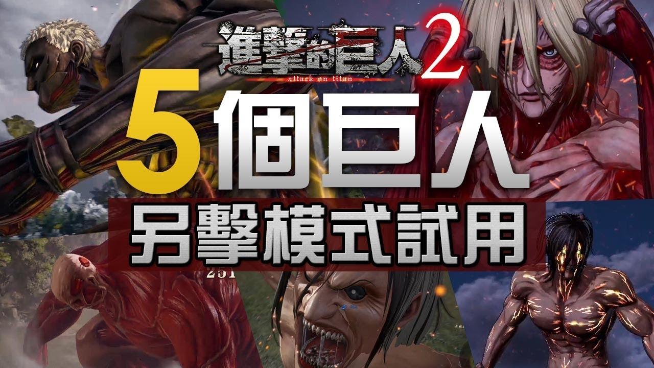 【那個巨人最強?】5個巨人試用《進擊的巨人2》[PS4 60FPS] - YouTube