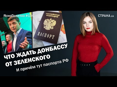 Что ждать Донбассу от Зеленского. И причём тут паспорта РФ | ЯсноПонятно #136 by Олеся Медведева thumbnail
