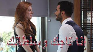 انا تاجك وسلطانك اجمل اغنية في العالم للحب هتخليك عايش في احلي قصه حب - Ana Tagek