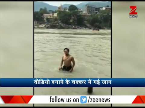 Man drowns at Ganga ghat in Rishikesh, dies| ऋषिकेश के गंगा