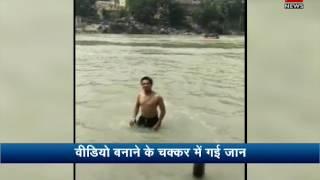 Man drowns at Ganga ghat in Rishikesh, dies| ऋषिकेश के गंगा घाट पर आदमी की डूबने से हुई मौत