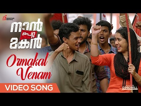 naan petta makan video song ormakal venam bijibal rafeeq ahamed