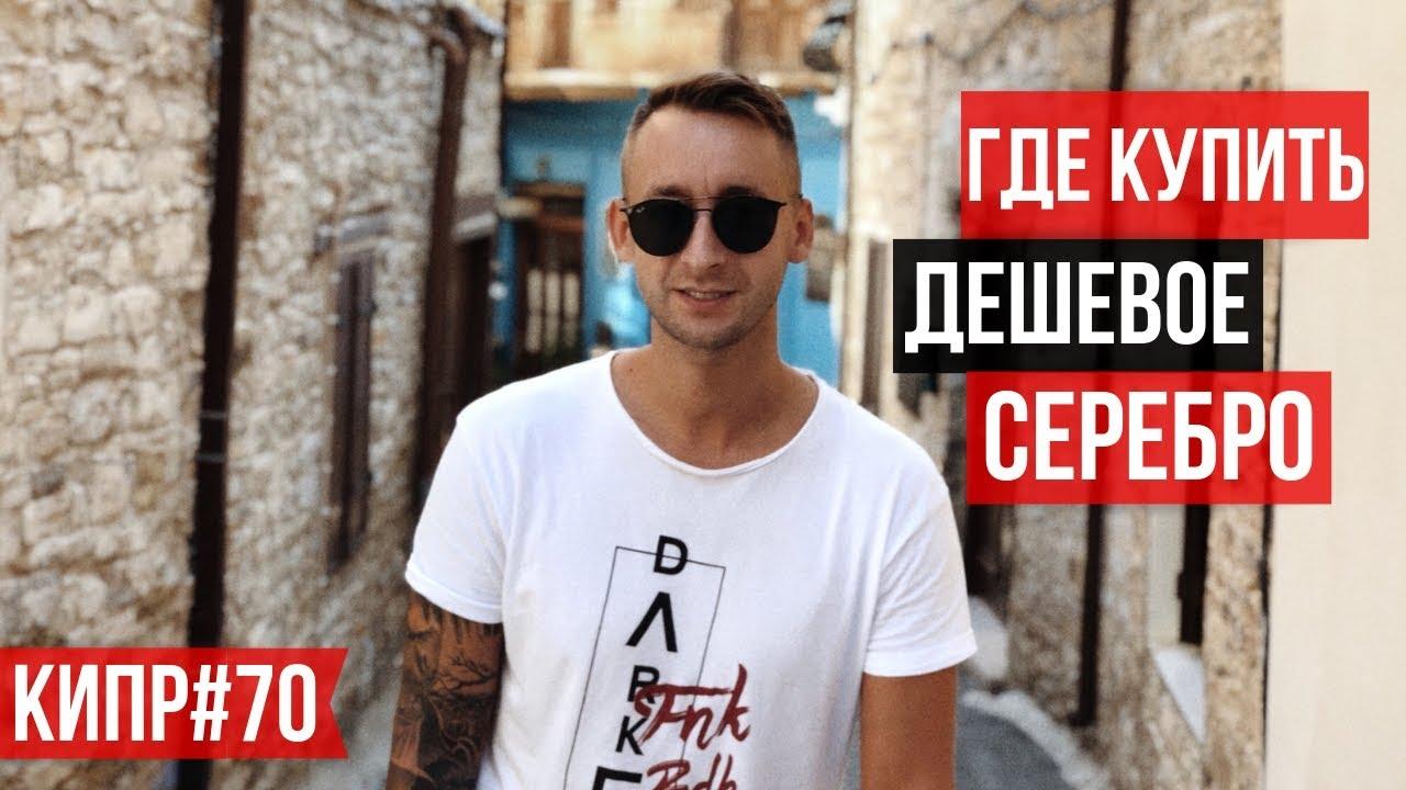 Отдых на Кипре в Октябре / Лефкара / Обзор Деревни / Кипр 2019