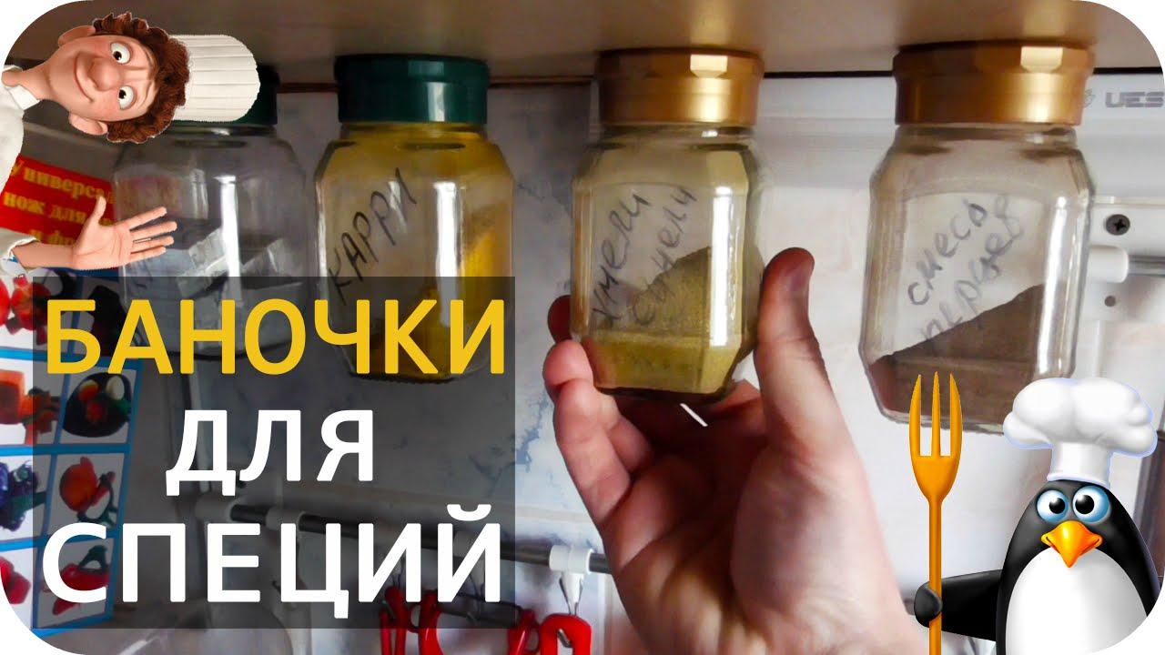 Банки для хранения продуктов своими руками