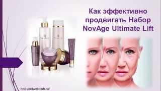 Как эффективно продвигать NovAge Ultimate Lift
