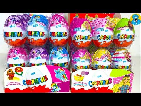 Киндер Сюрпризы Май Литл Пони и Барби,сравнение двух коллекций Kinder Surprise My Little Pony,Barbie