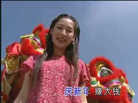 小凤凤 (Joyce Lim) 新年大赚钱 (高清DVD版)