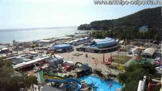 Поселок Архипо-Осиповка. Отдых летом на море.(Отдых с детьми на море...http://www.arkhipo-osipovka.ru/, 2011-05-07T20:32:02.000Z)