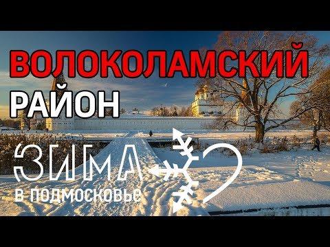 """""""Зима в Подмосковье"""" - Выходные в Волоколамском районе"""