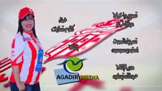 أغنية كلثومة تمازيغت لمساندة حسنية اكادير