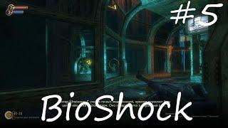 BioShock (─‿‿─) ЖУТКИЕ КРИКИ! # 5