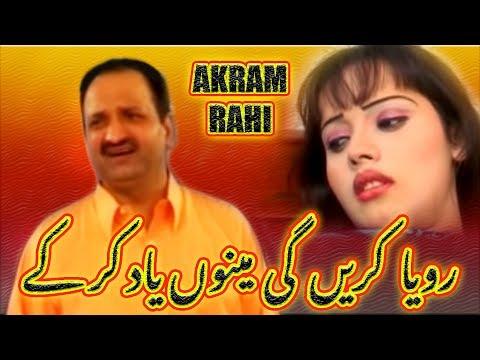 Roya Karien Gi Meinu Yaad Kar Kay - Akram Rahi